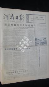 【报纸】河南日报 1977年12月3日【温县粮食年年大幅度增产】【就地取材 积极发展日用轻工业----淮阳县城关镇的调查】