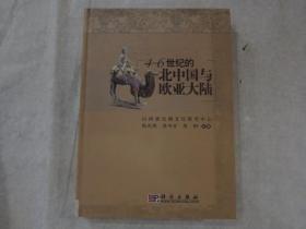4-6世纪的北中国与欧亚大陆