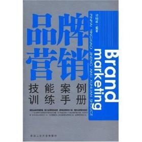品牌营销:技能案例训练手册