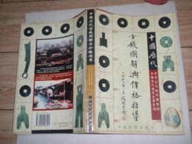 中国历代古钱图解与价格指导