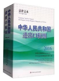 2016-中华人民共和国进出口税则