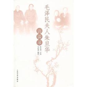 毛泽民夫人朱旦华访谈录9787020101641
