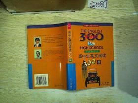 高中生英文阅读300篇寝室没有怎么办高中电图片