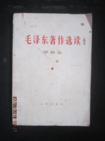 【红色收藏】1965年版:毛泽东著作选读  甲种本(上)