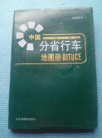 中国分省行车地图册【山东省地图出版社】