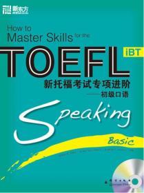 新东方·新托福考试专项进阶:初级口语