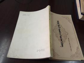 蒙古语文研究资料 蒙文