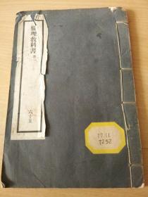 伦理学教科书 第二册(刘师培)