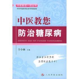 中医教您防治糖尿病——中医教您一招丛书
