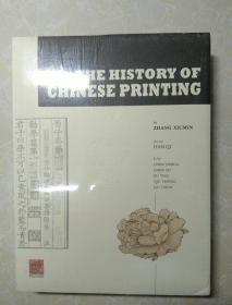 THE HISTORY OF CHINESE PRINTING   中国印刷史    英文版   未拆封