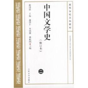 中国文学史(修订本)