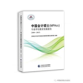中国会计硕士(MPAcc)专业学位教育发展报告2004-2015
