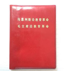 红宝书 - 《马恩列斯论教育革命毛主席论教育革命》内部学习资料 【毛主席题词一页、毛主席语录四篇】