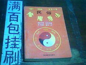 一百五十年民俗阴阳历法(一版一印)