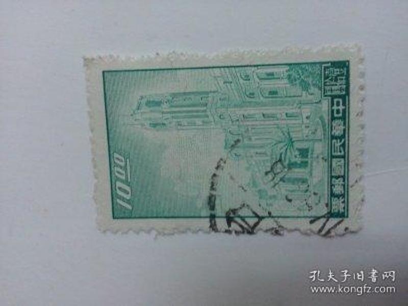 台湾早期信销票 拾圆  同一来源中有一枚邮戳中好象显示是1963年