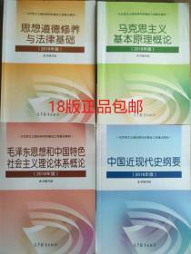 2018年正版 思想道德修养与法律基础+毛泽东思想和中国特色社会主义理论体系概论+马克思主义基本原理概论+中国近现代史纲要