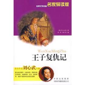 世界文学名著名家导读版:王子复仇记