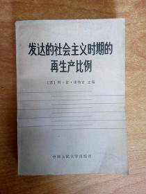 发达的社会主义时期的再生产比例(馆藏书)