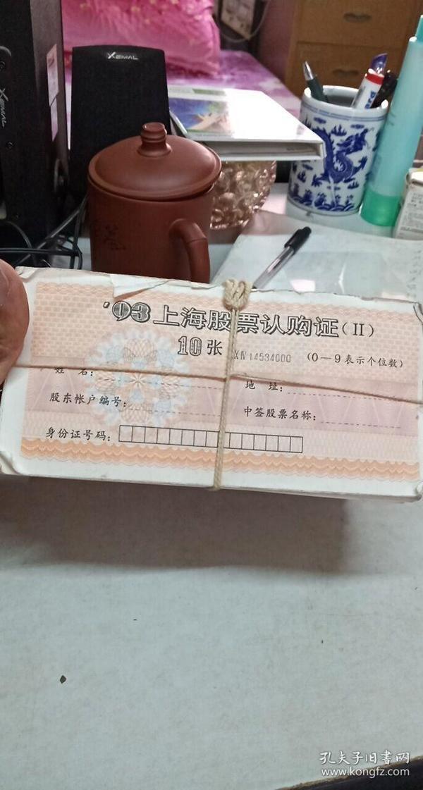 93上海股票认购证原捆3捆(3000张合售)特殊物品,售出不退,不清楚可以咨询,谢谢