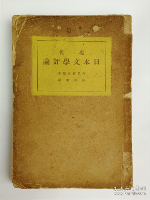 现代日本文学评论    1930年