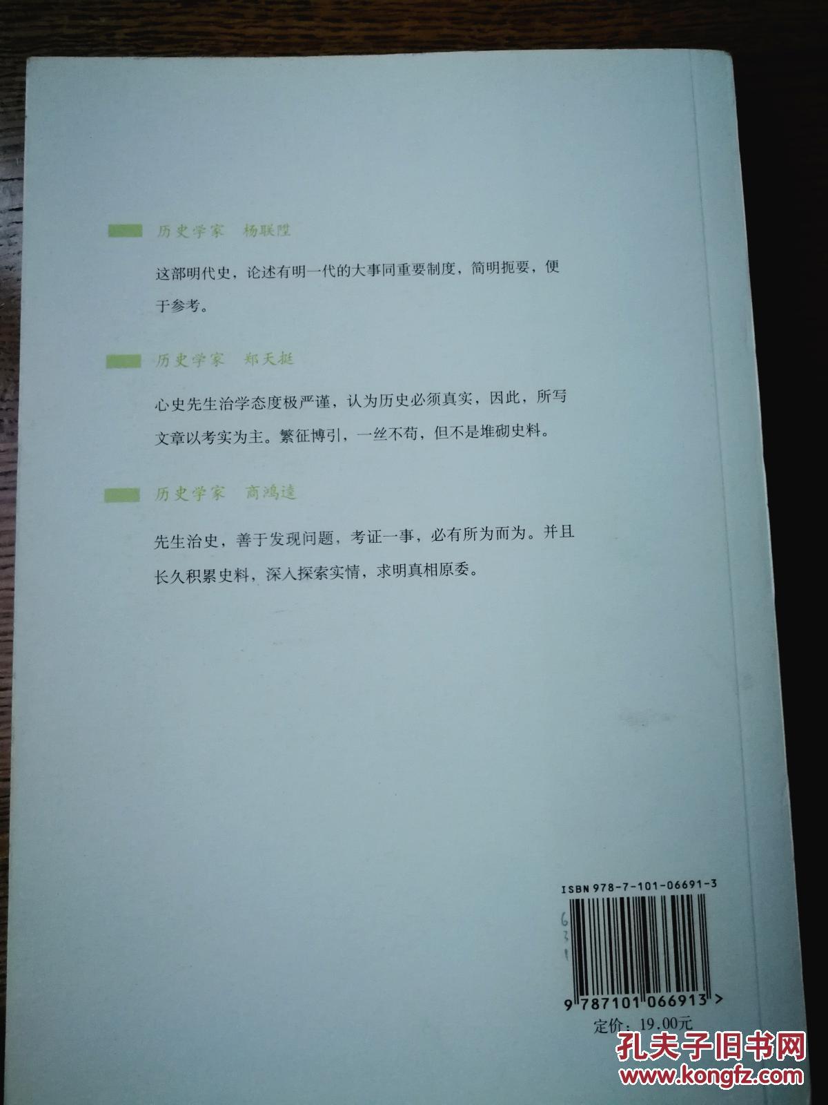 明史讲义_孟森_孔夫子旧书网图片