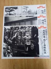 【TZ198】1941年3月《同盟写真特报》三张:支那派遣军总司令官[西尾寿造]大将的帝都凯旋,陆相官邸凯旋归来的西尾大将,松冈外相伊势神宫参拜