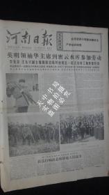 【报纸】河南日报 1977年12月2日【英明领袖华主席到密云水库参加劳动】【华主席和党中央其他领导同志到密云水库参加劳动,有照片】