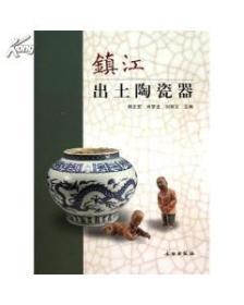 镇江出土陶瓷器(精)