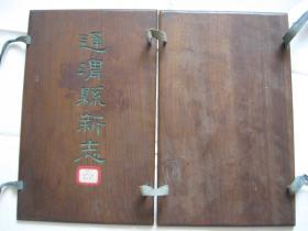 老红木书板(通渭县新志)2片一副!