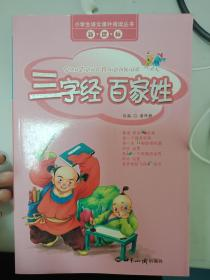 [原版】三字经 百家姓(新课标)9787501227983