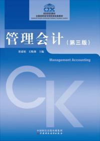 管理会计-(第三版)