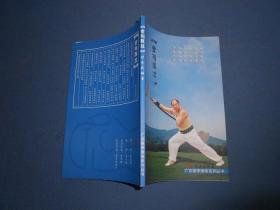 广东蔡李佛拳系列丛书:金刚禅杖