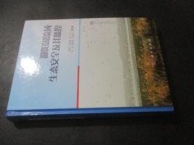 鄱阳湖流域生态安全及其监控