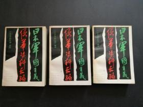日本军国主义侵华资料长编(上中下三册全,上中两册扉页有藏书印,一版一印)