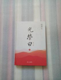 光荣日第一季