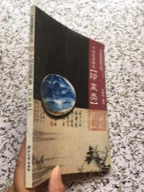 中国瓷器图鉴(印盒类)/