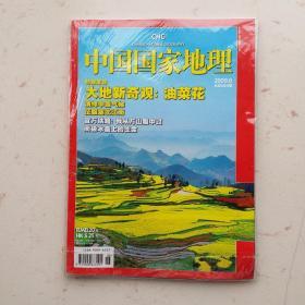 中国国家地理,2009年6月 第6期 总第584期 大地新奇观:油菜花 宜万铁路 斑海豹,原包装袋全新