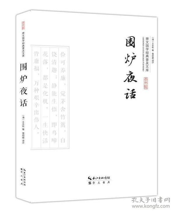 围炉夜话--崇文国学经典普及文库