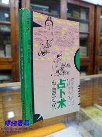 中国古代占卜术——卫绍生著