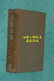 民国版硬精装:鲁迅全集 19(第十九卷)(内含《竖琴》和《一天的工作》)