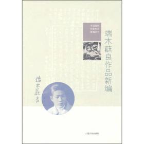 中国现代作家作品新编丛书:端木蕻良作品新编