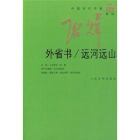9787020073054中国当代作家·张炜系列-外省书·远河远山