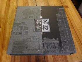 上海百年名宅名楼(全二册)