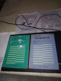 马克思《资本论》中抽象和具体的辩证法, 《资本论》的方法 【2本好书合售】山东人民出版社