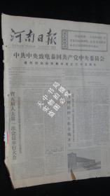 【报纸】河南日报 1977年12月1日【省五届人大第一次会议举行大会】【惠济河治理工程全线开工】