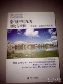 IACMR组织与管理研究方法系列·案例研究方法:理论与范例·凯瑟琳·艾森哈特论文集私藏