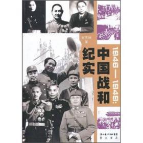 1946—1949:中国战和纪实