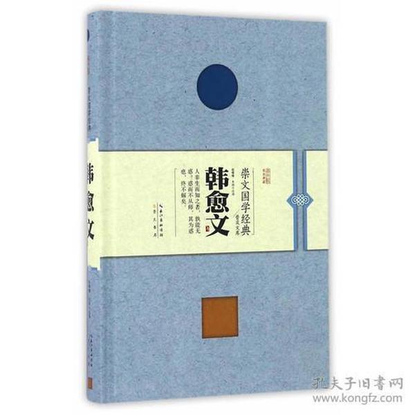 9787540342487韩愈文-崇文国学经典