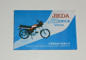JIEDA摩托车使用说明书