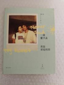 【唐人文化】一直爱下去:黄磊家庭相册